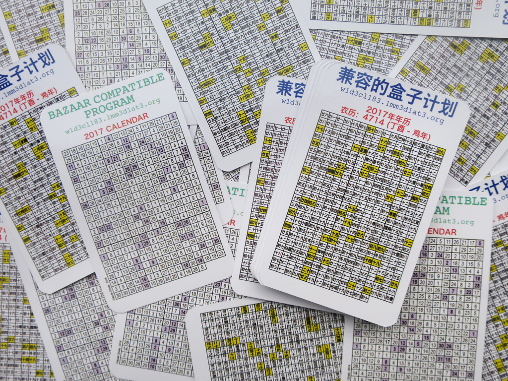 Claude Closky, '2017 Calendar,' 2016, Shanghai: Bazaar Compatible Program, duplex color digital printing on glossy coated paper 300 g., 8,6 x 5,4 cm.