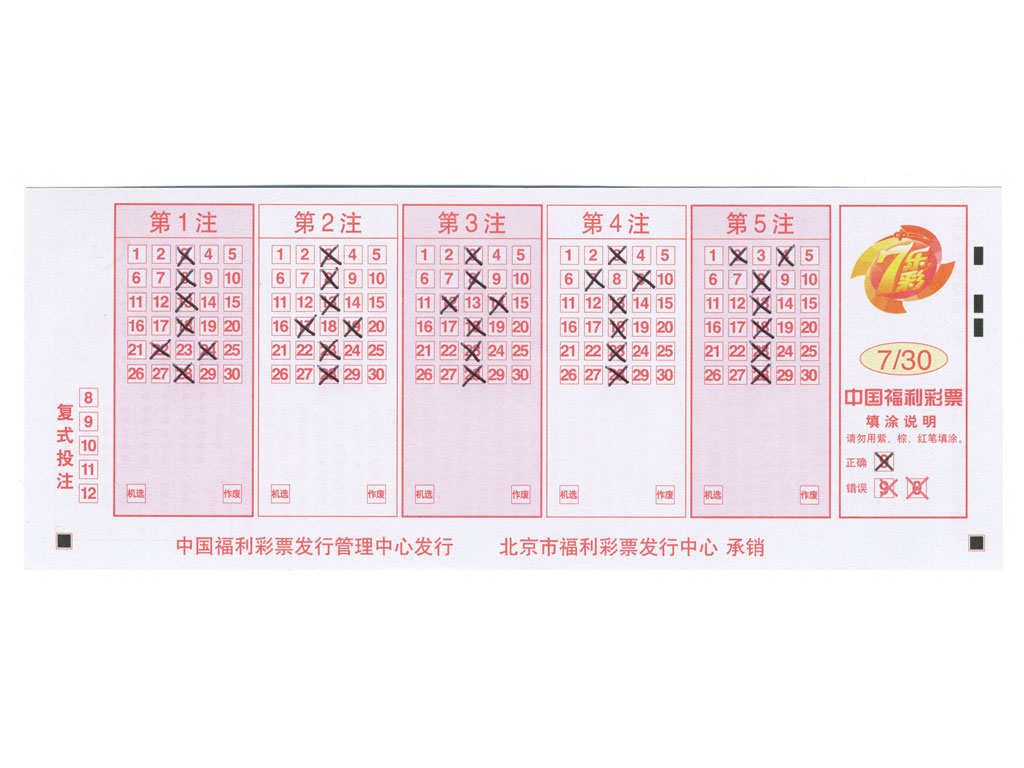 Claude Closky, 'Chinese Lotto Bulletin (11),' 2007, ballpoint pen on printed matter, 7,5 x 19 cm.