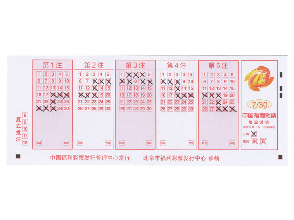 Claude Closky, 'Chinese Lotto Bulletin (3),' 2007, ballpoint pen on printed matter, 7,5 x 19 cm.