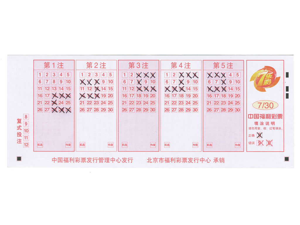 Claude Closky, 'Chinese Lotto Bulletin (5),' 2007, ballpoint pen on printed matter, 7,5 x 19 cm.