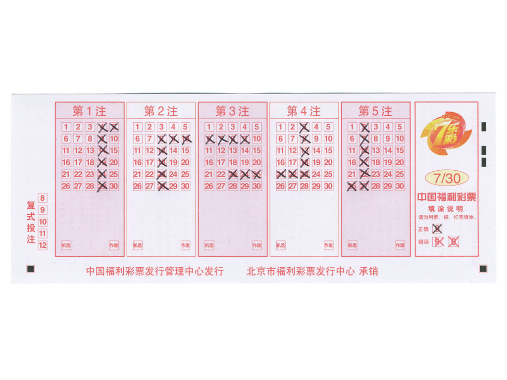 Claude Closky, 'Chinese Lotto Bulletin (9),' 2007, ballpoint pen on printed matter, 7,5 x 19 cm.