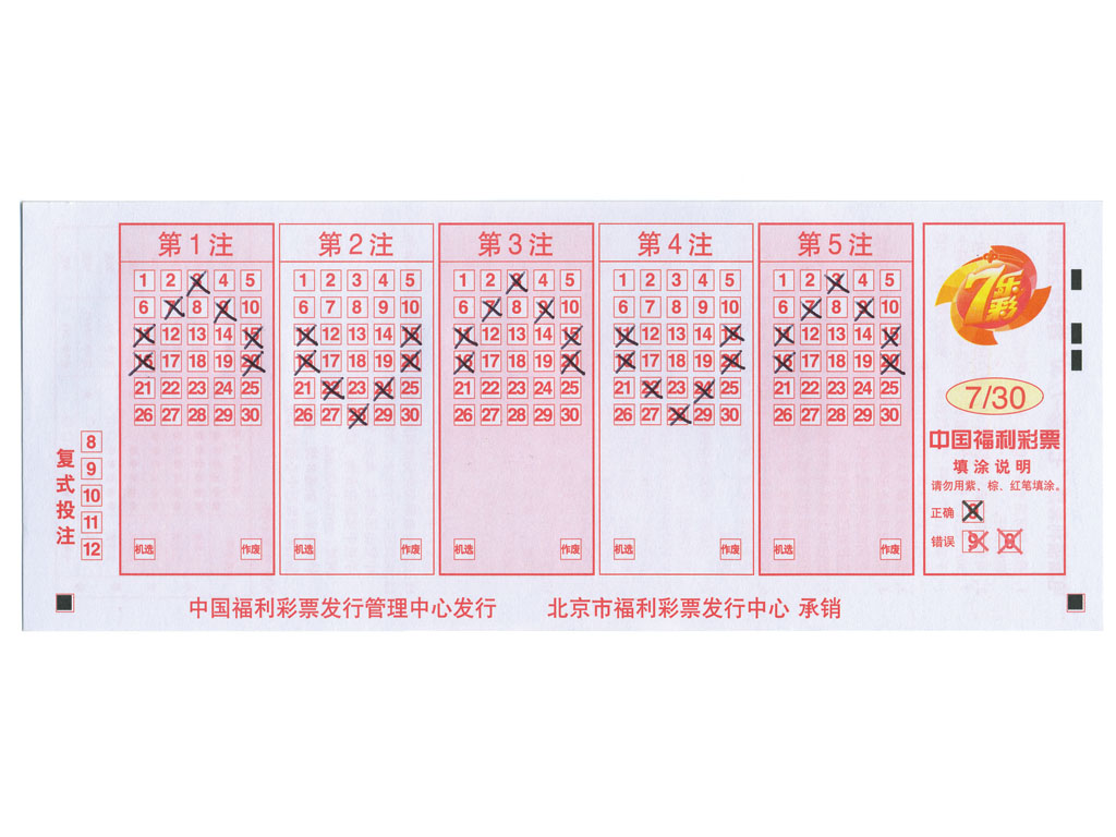 Claude Closky, 'Chinese Lotto Bulletin (1)', 2007, ballpoint pen on printed matter, 7,5 x 19 cm.