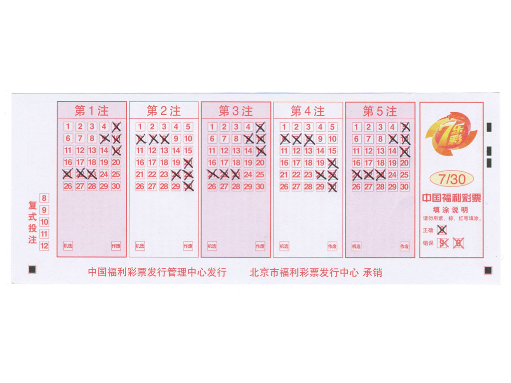 Claude Closky, 'Chinese Lotto Bulletin (10),' 2007, ballpoint pen on printed matter, 7,5 x 19 cm.