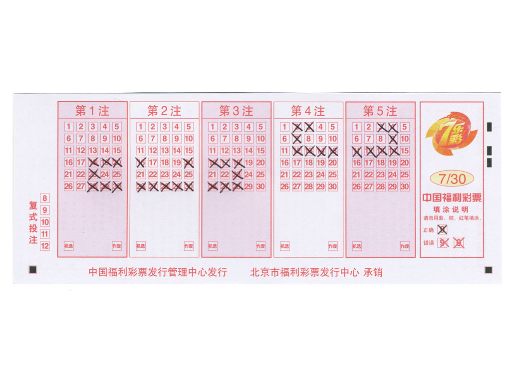 Claude Closky, 'Chinese Lotto Bulletin (6),' 2007, ballpoint pen on printed matter, 7,5 x 19 cm.