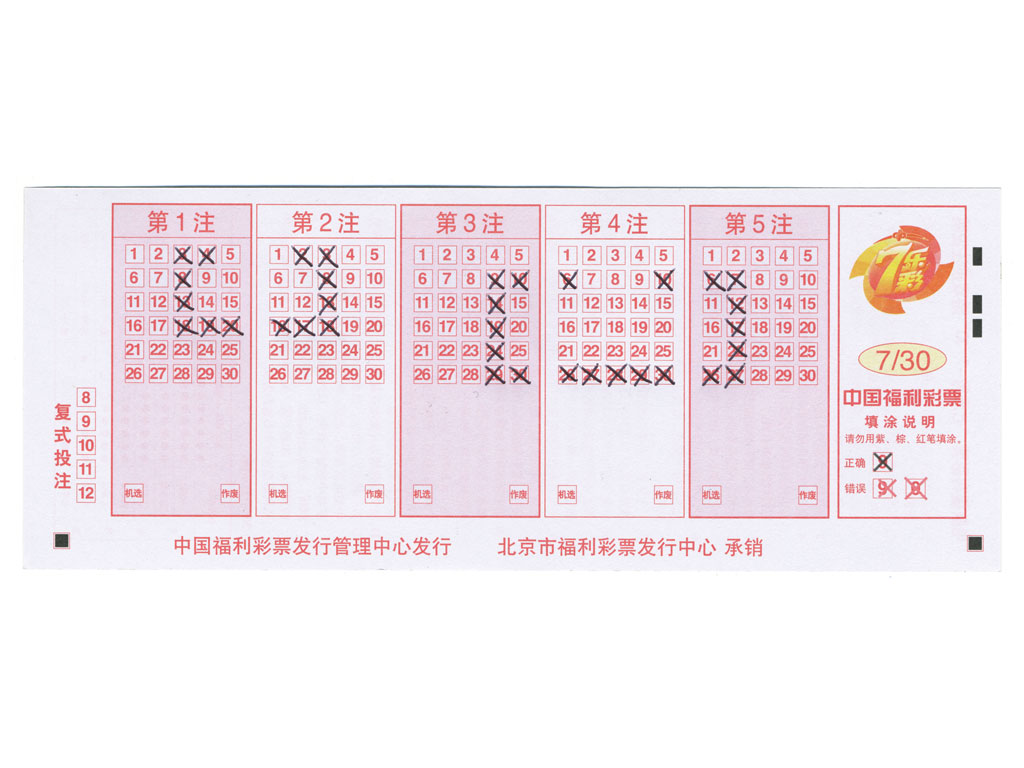 Claude Closky, 'Chinese Lotto Bulletin (7),' 2007, ballpoint pen on printed matter, 7,5 x 19 cm.