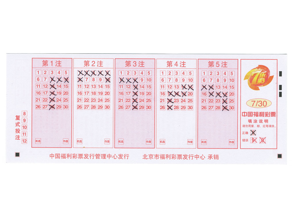 Claude Closky, 'Chinese Lotto Bulletin (8),' 2007, ballpoint pen on printed matter, 7,5 x 19 cm.