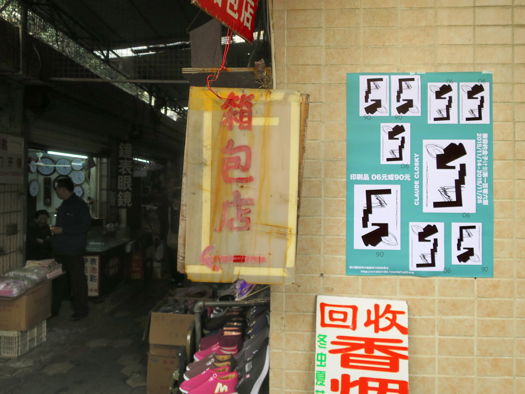 Claude Closky, 'Prints for 06 and 90 Yuans,' 2015, Shanghai: Bazaar Compatible Program, poster., 84 x 59,4 cm.